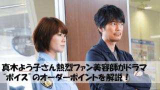 """真木よう子のドラマ""""ボイス""""の髪型"""