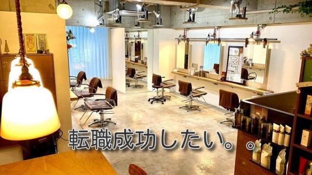 高田馬場美容室