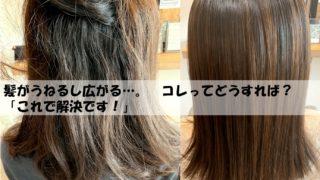 髪質の悩み
