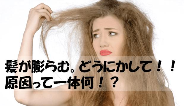 髪が膨らむ女性