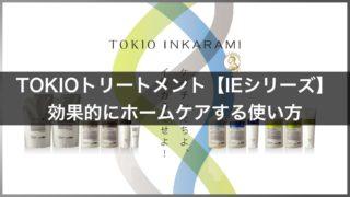 TOKIOインカラミトリートメントホームケアシリーズ