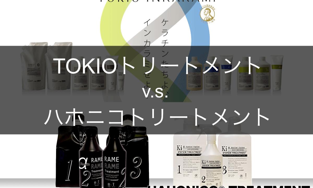 tokioトリートメント ハホニコ違い