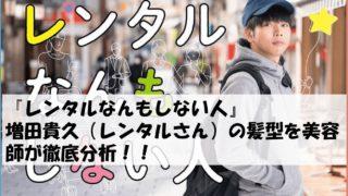 【無理矢理です。】春-新ドラマ『レンタルなんもしない人』増田貴久(レンタルさん)の髪型