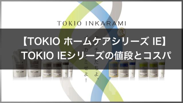 TOKIOホームケアIEシリーズの値段は?