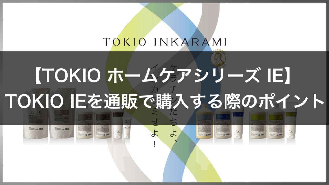 TOKIOトリートメントホームケアIEシリーズの通販サイトで購入するポイントは?