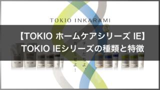 TOKIOトリートメントホームケアIEシリーズの種類と特徴