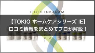 TOKIOトリートメントホームケアIEシリーズ口コミ・効果・オススメ