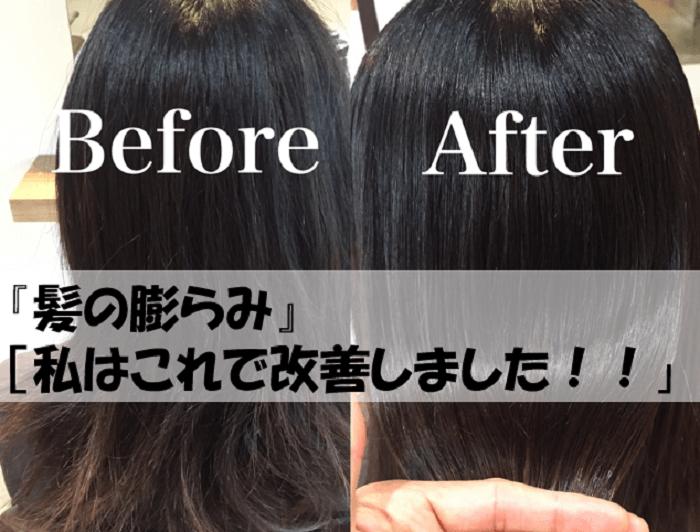 髪の膨らみ対処法は?