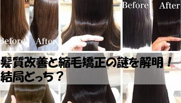髪質改善と縮毛矯正の違いは?