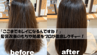高田馬場IDEAL美容室髪質改善