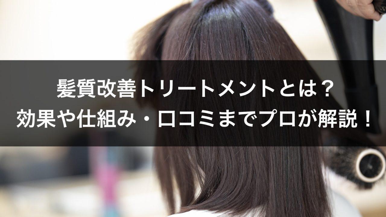 髪質改善の効果とは?
