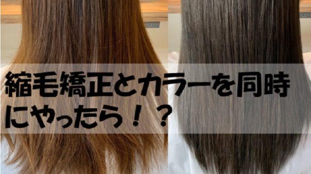 縮毛矯正とカラー同時