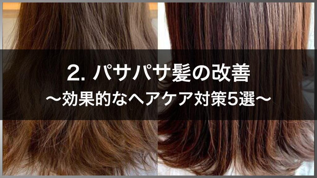 2.パサパサ髪の改善