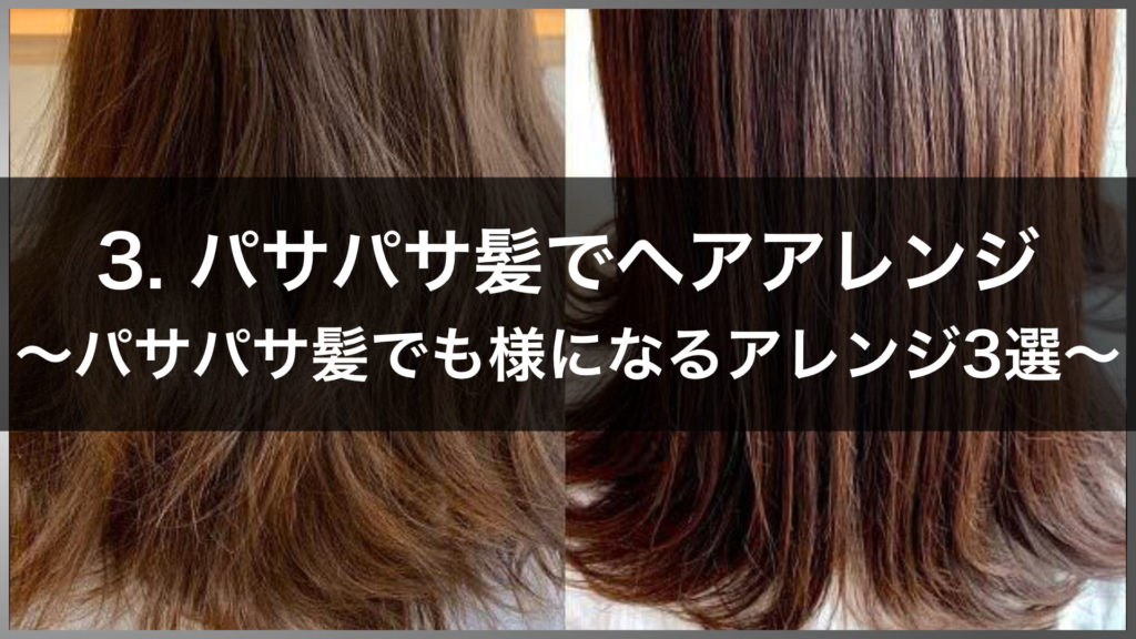 3. パサパサ髪でヘアアレンジ
