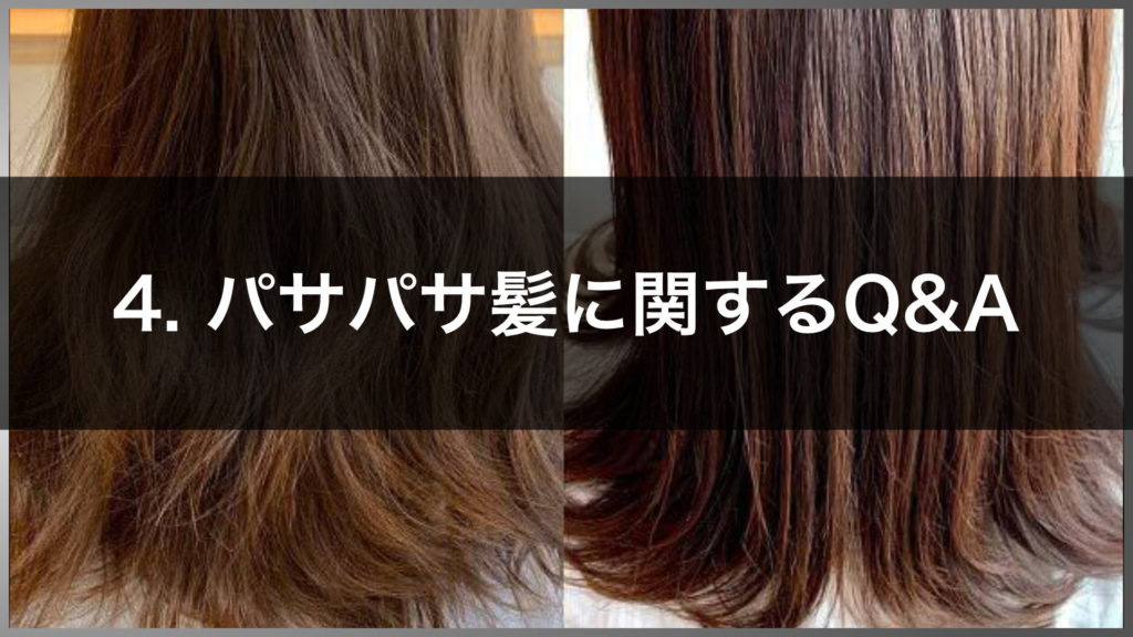パサパサ髪に関するQ&A
