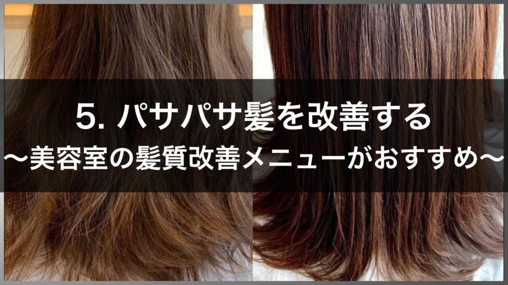 パサパサ髪の改善には美容室の髪質改善がおすすめ
