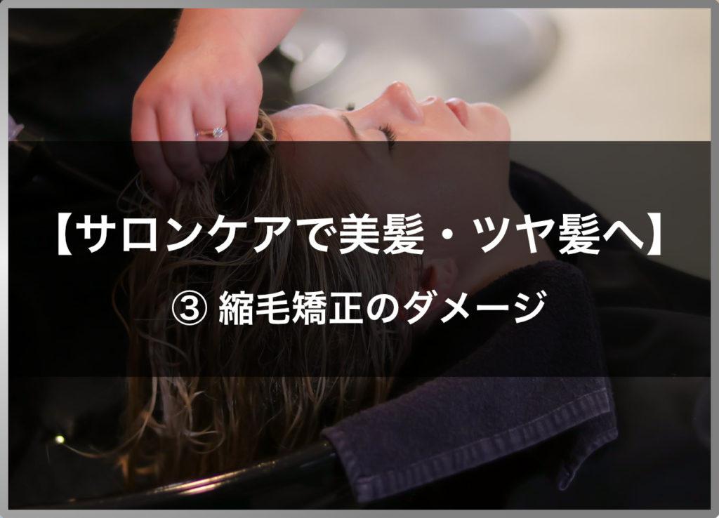 美髪_EyeCatch