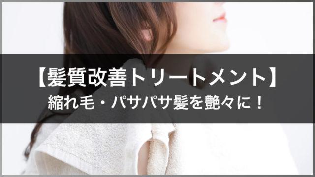 【髪質改善トリートメント】縮れ毛・パサパサ髪を艶々に!