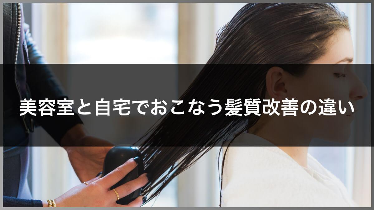 美容室と自宅でおこなう髪質改善の違い