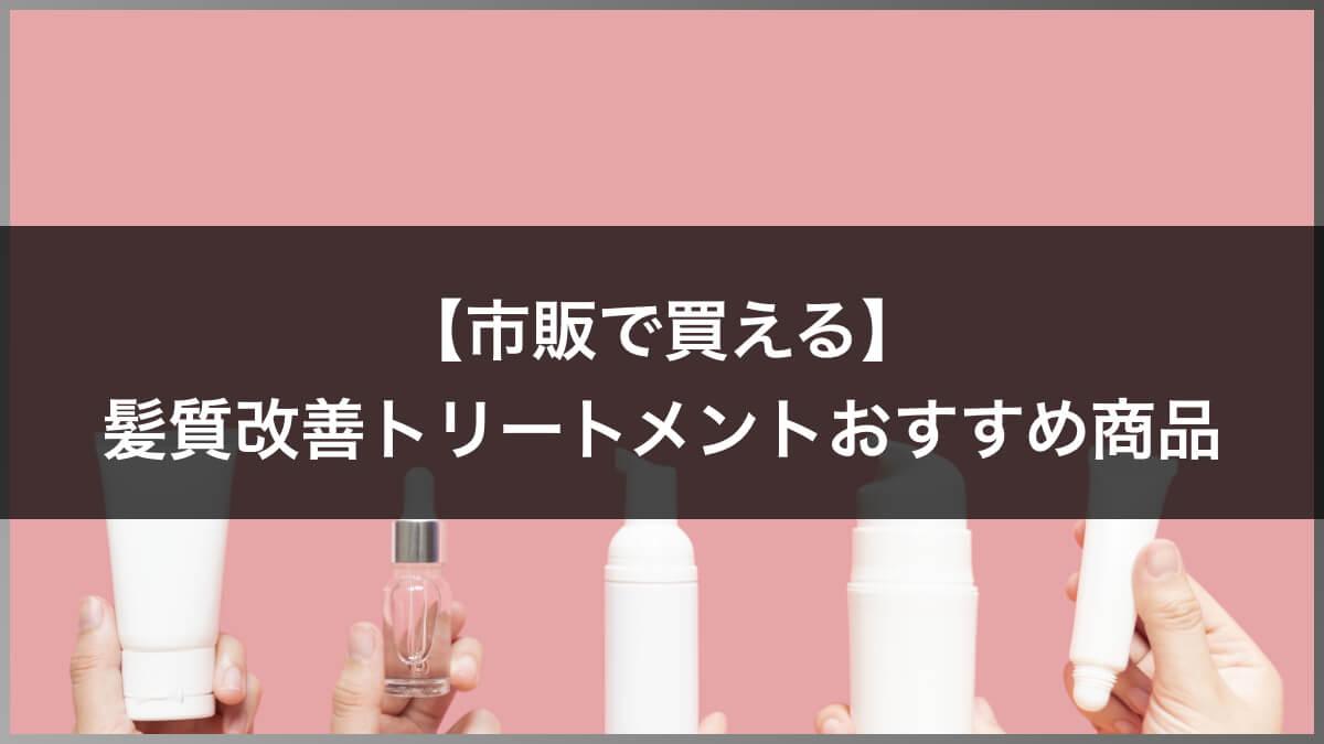 【市販で買える】髪質改善トリートメントおすすめ商品