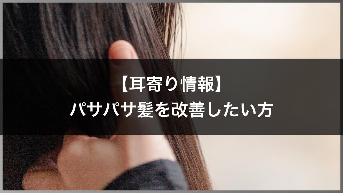 【耳寄り情報】パサパサ髪を改善したい方