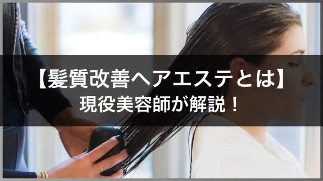 【髪質改善ヘアエステとは】