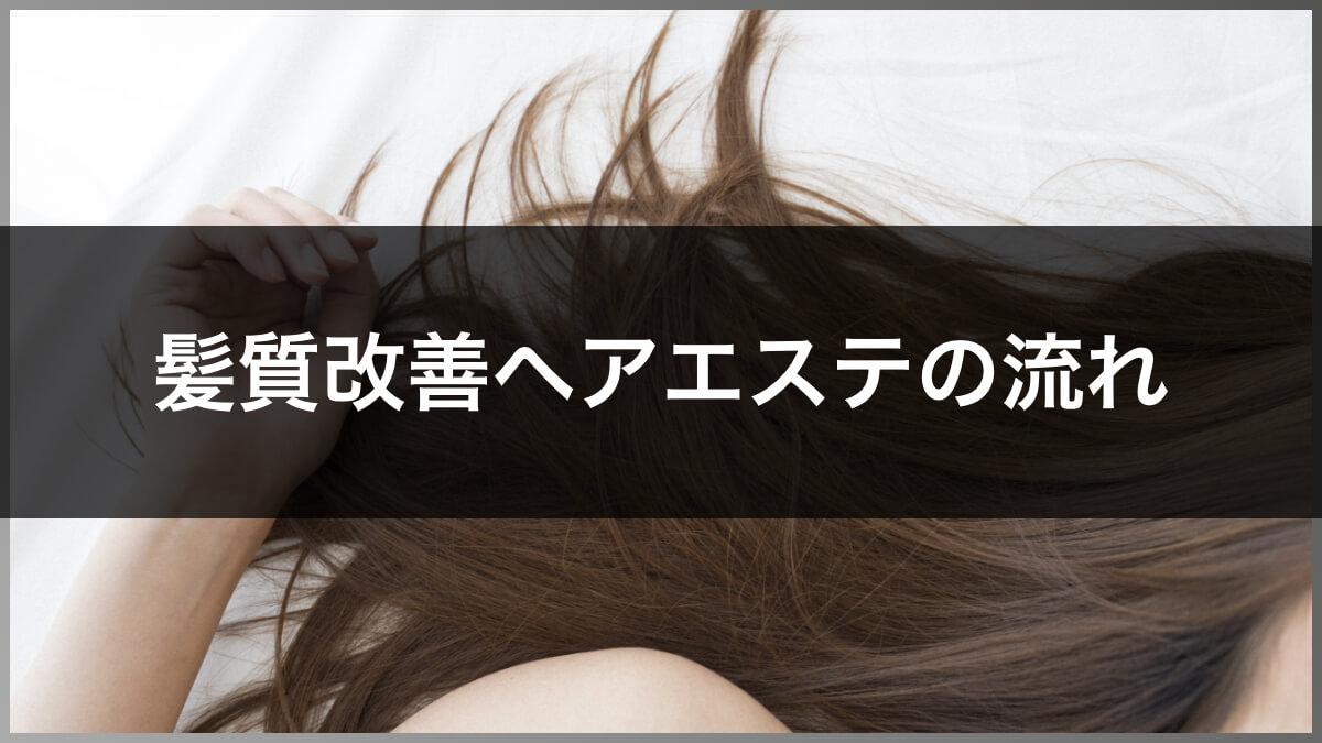 髪質改善ヘアエステの流れ