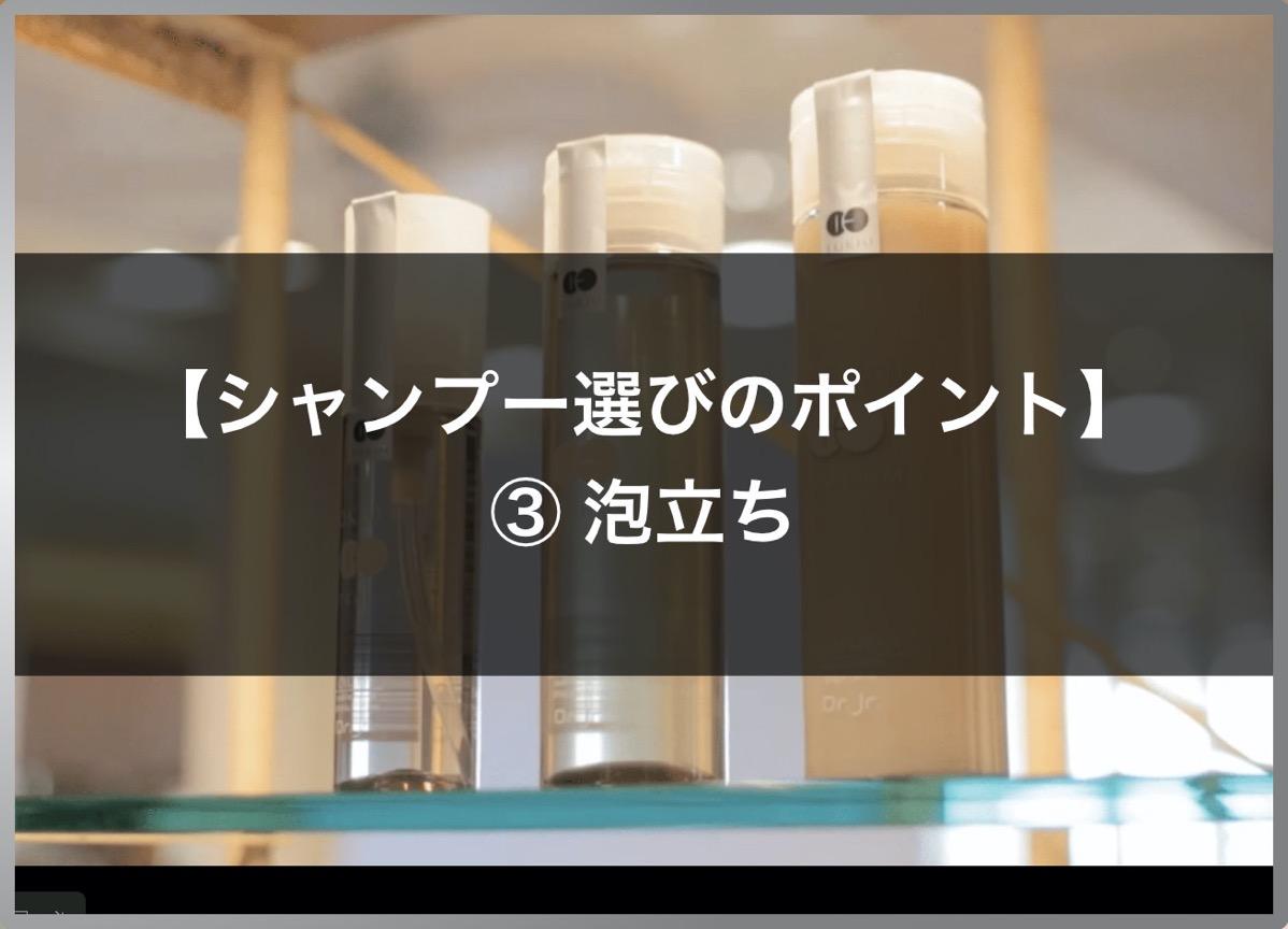 200710 シャンプー 髪質改善 ImagePhoato 023