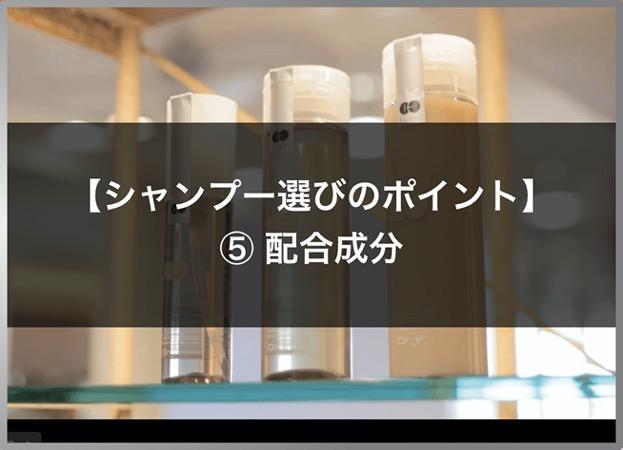 200710 シャンプー 髪質改善 ImagePhoato 025