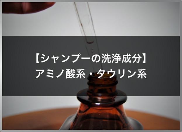 200710 シャンプー 髪質改善 ImagePhoato 031