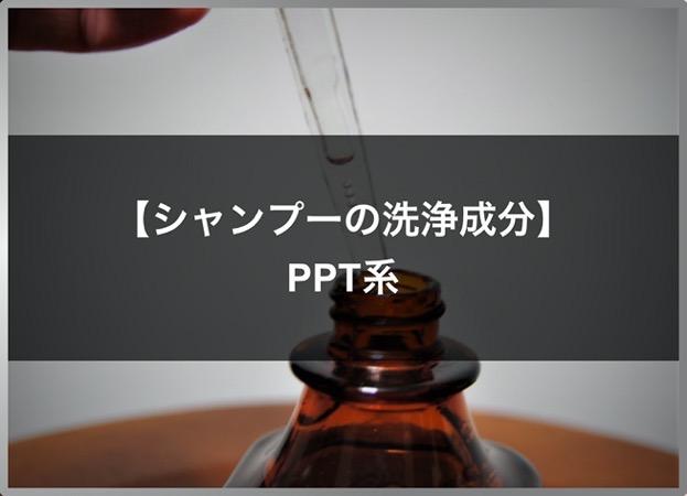 200710 シャンプー 髪質改善 ImagePhoato 032