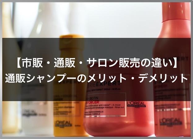 200710 シャンプー 髪質改善 ImagePhoato 092