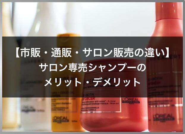 200710 シャンプー 髪質改善 ImagePhoato 093
