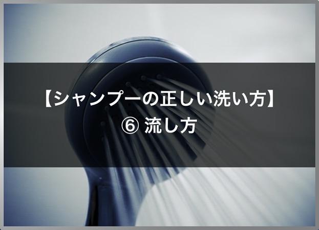 200710 シャンプー 髪質改善 ImagePhoato 106