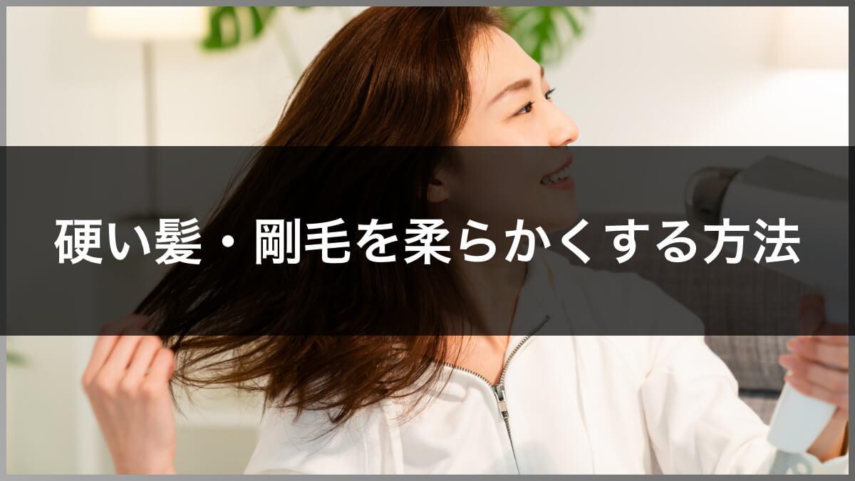硬い髪・剛毛を柔らかくする方法