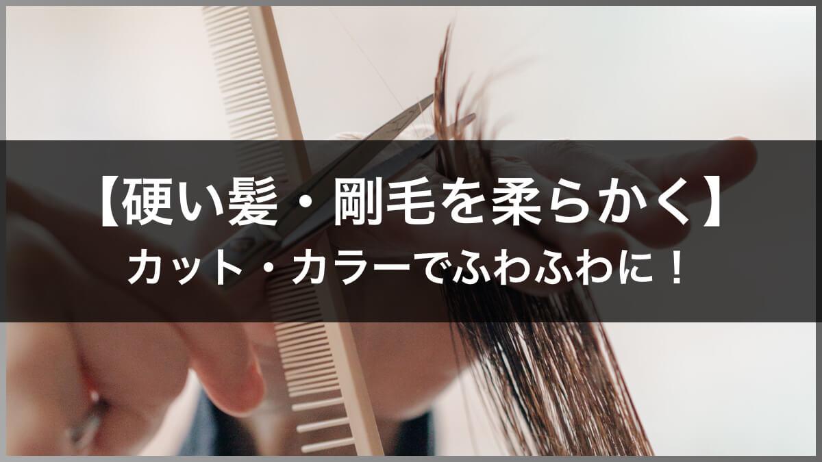 【硬い髪・剛毛を柔らかく】カット・カラーでふわふわに!