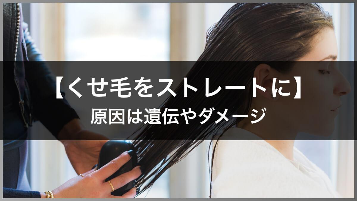 【くせ毛をストレートに】原因は遺伝やダメージ