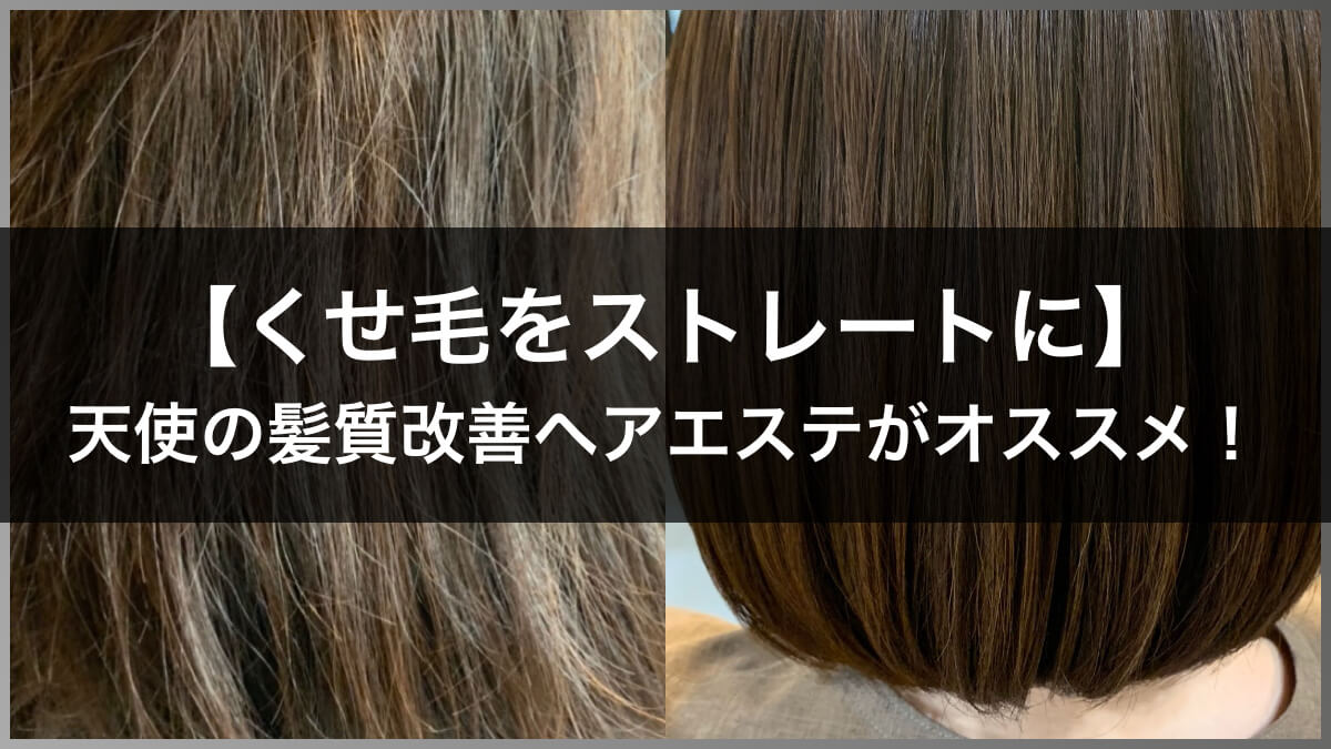 【くせ毛をストレートに】天使の髪質改善ヘアエステがおすすめ!