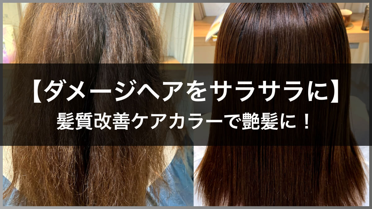 【ダメージヘアをサラサラに】髪質改善ケアカラーで艶髪に!