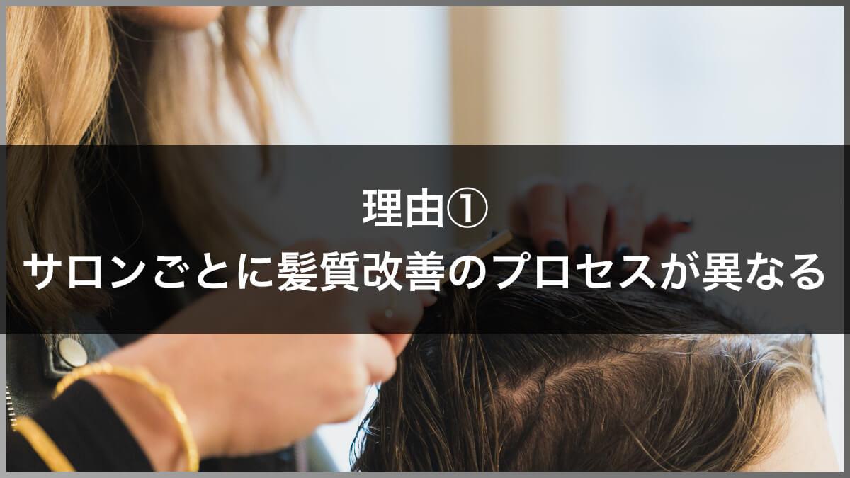 理由①サロンごとに髪質改善のプロセスが異なる