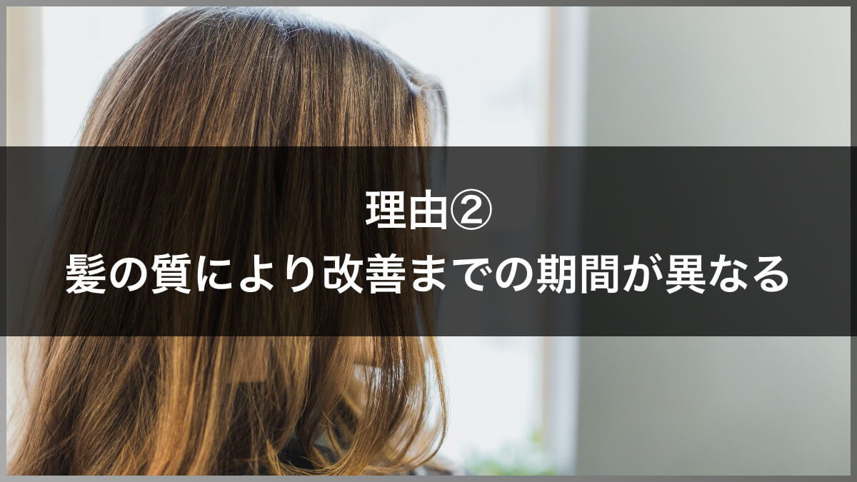 理由②髪の質により改善までの期間が異なる