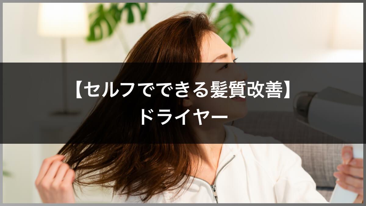 【セルフでできる髪質改善】ドライヤー