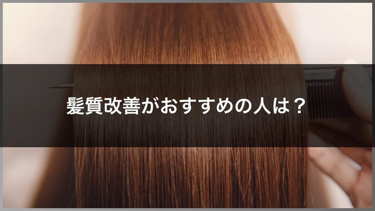 髪質改善がおすすめの人は?