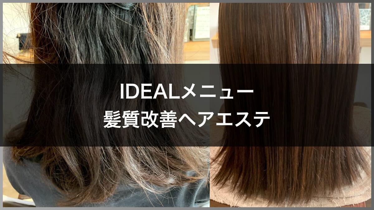 【IDEALメニュー】髪質改善ヘアエステ