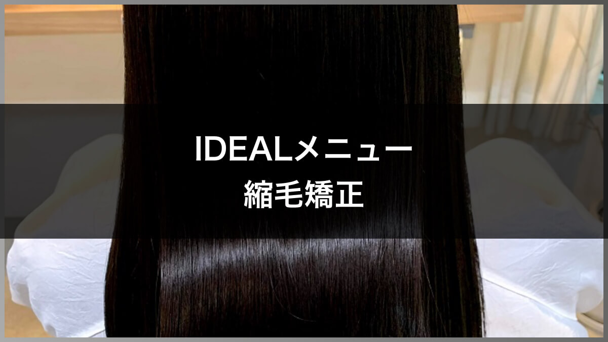 【IDEALメニュー】縮毛矯正