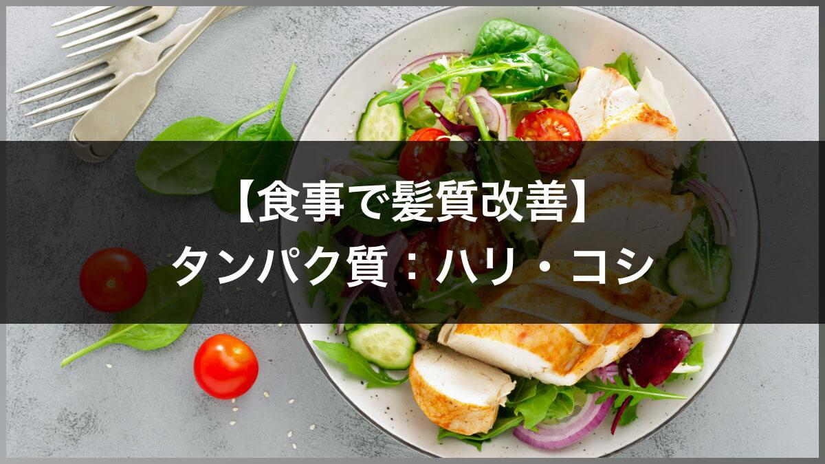 タンパク質:ハリ・コシ