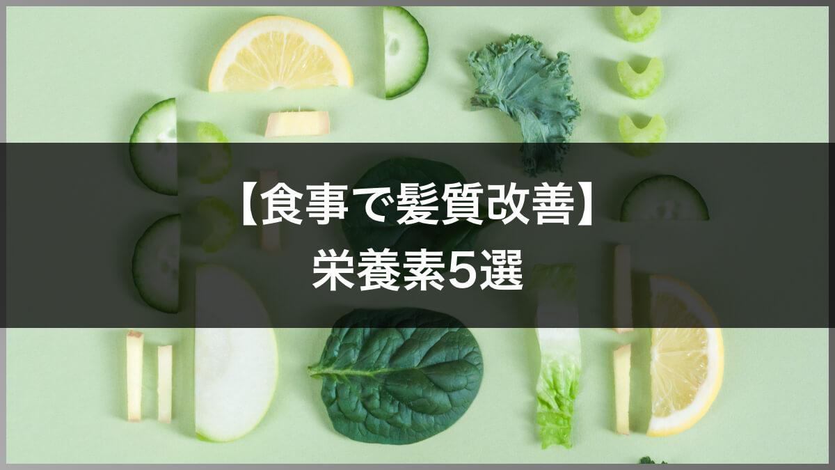 栄養素5選