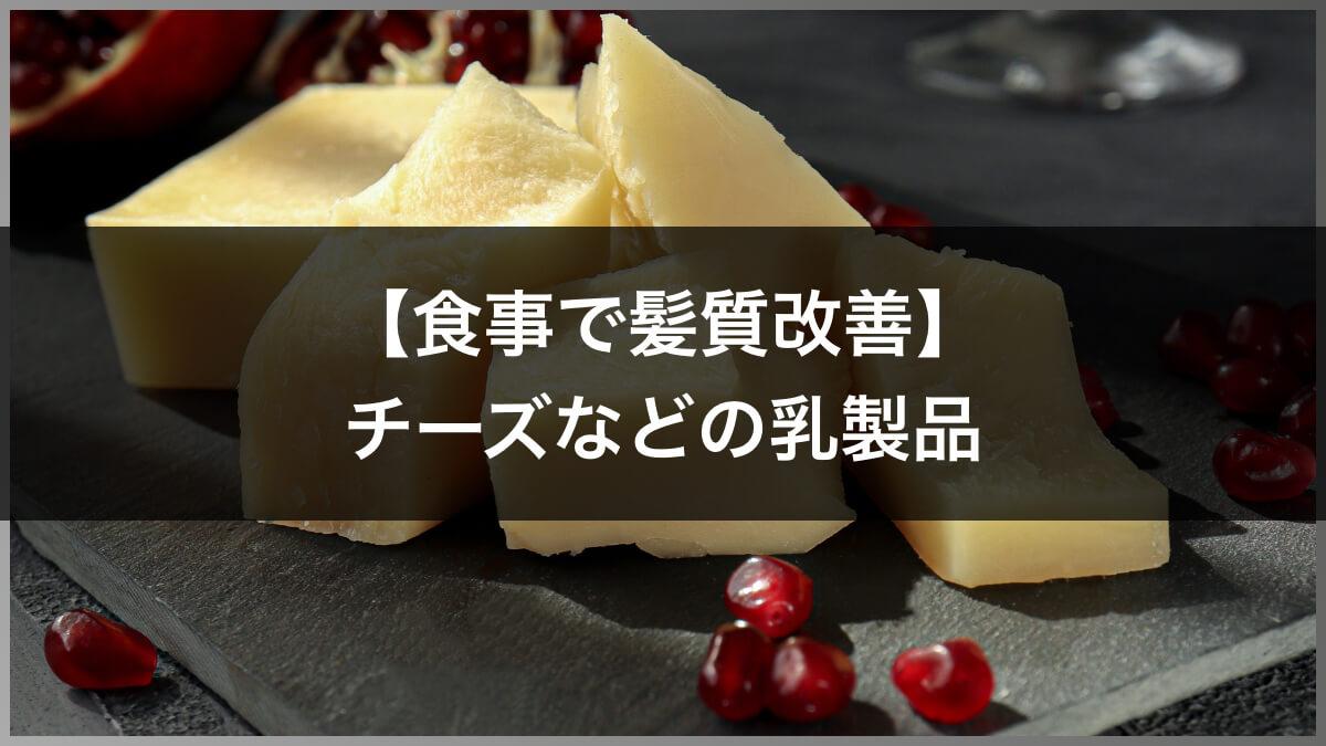 チーズなどの乳製品