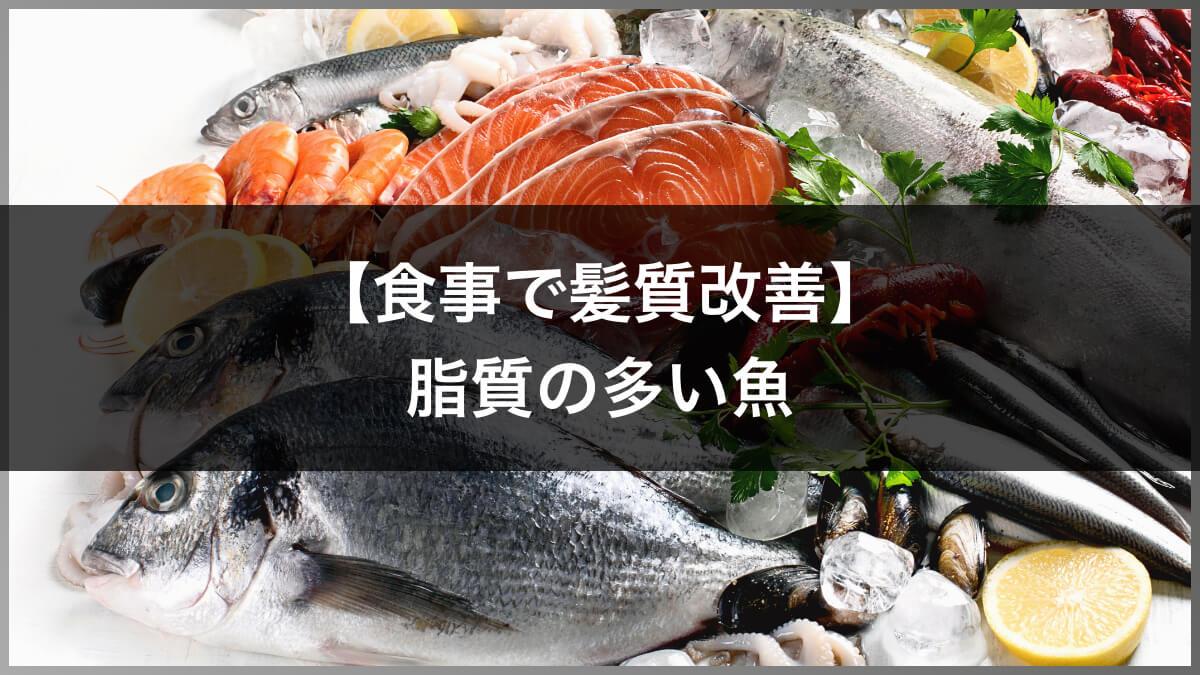 脂質の多い魚
