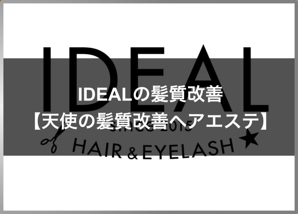 EyeCatch_Ideal-Special-Hair- Esthetic